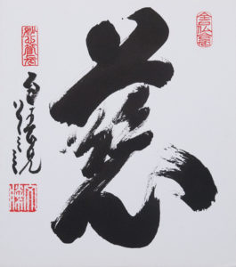 Kindness or Compassion (Ji) (1992) Calligraphy by Kusumi Bunsho for contemplative writing blog post